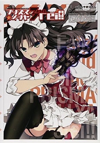 Fate/kaleid liner プリズマ☆イリヤ ドライ!! (5) (カドカワコミックス・エース)