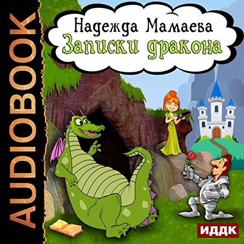 Notes of the Dragon [Russian Edition] audiobook cover art