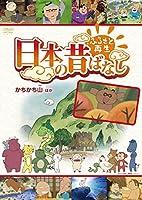 ふるさと再生 日本の昔ばなし 「かちかち山」他 [DVD]
