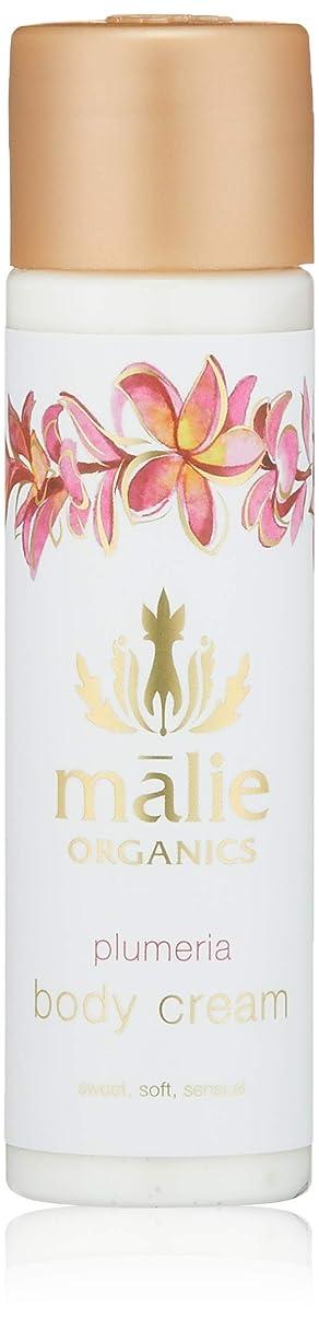 付き添い人悪行万歳Malie Organics(マリエオーガニクス) ボディクリーム トラベル プルメリア 74ml