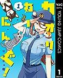 カオリわーにんぐ! 1 (ヤングジャンプコミックスDIGITAL)