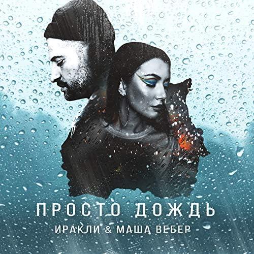 Иракли & Маша Вебер