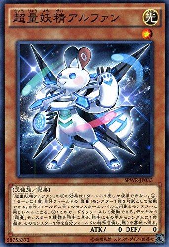 遊戯王 超量妖精アルファン ウィング・レイダーズ(SPWR) シングルカード SPWR-JP033-N