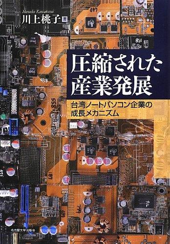 圧縮された産業発展―台湾ノートパソコン企業の成長メカニズム―