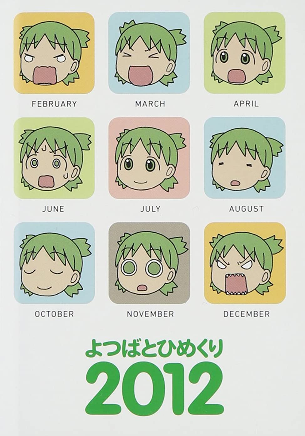 闘争差別値よつばとひめくり2012 ([カレンダー])