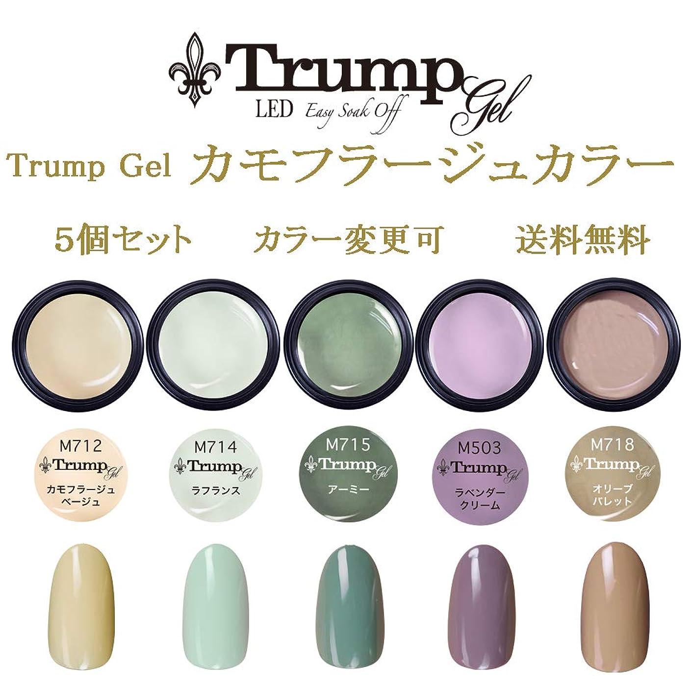 象幾分倫理的【送料無料】Trumpカモフラージュカラー選べるカラージェル5個セット