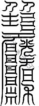 【病気お祓い】 乱れた「腸」の気の流れを整えると伝わる刀印護符 (病気平癒 お守り) (名刺サイズ)