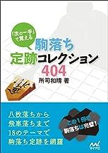 「次の一手」で覚える 駒落ち定跡コレクション404 (マイナビ将棋文庫)