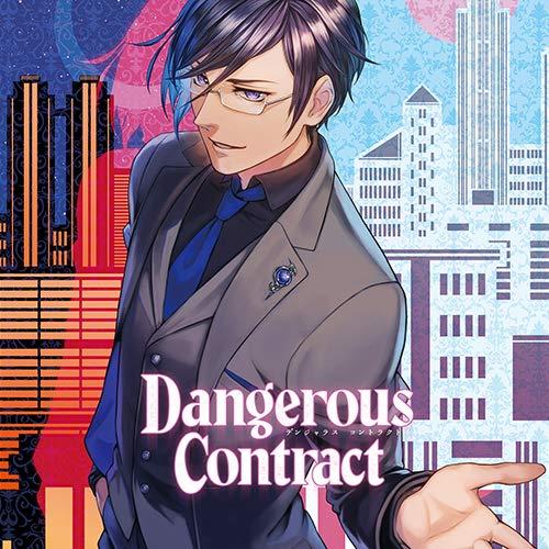 Dangerous Contract -危ない紳士とリスキーな恋-/河村眞人