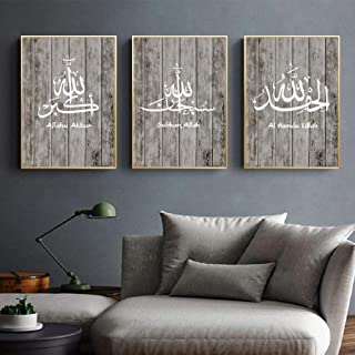dayanzai Vintage Wood Grain Islamic Wall Art Arabic Calligraphy Canvas Painting Allah Prints Posters Pictures Living Room Home Decor-50x70cmx3Pcs-No Frame