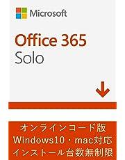 Microsoft Office 365 Solo (最新 1年版)|オンラインコード版|Win/Mac/iPad|インストール台数無制限(同時使用可能台数5台)