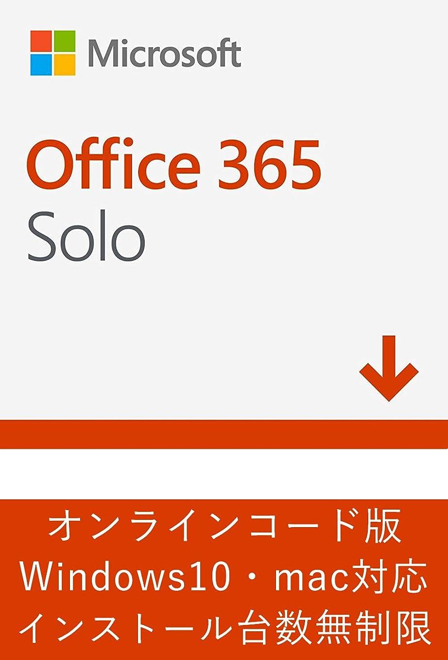 石油リゾートバーベキューMicrosoft Office 365 Solo (最新 1年版)|オンラインコード版|Win/Mac/iPad|インストール台数無制限(同時使用可能台数5台)