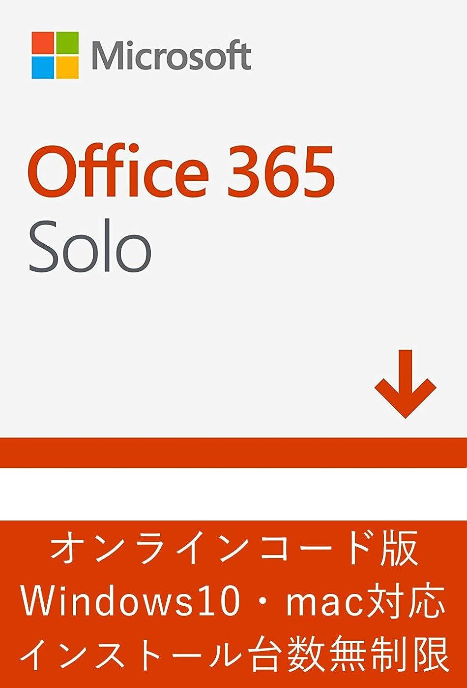 民主主義肉の黒人Microsoft Office 365 Solo (最新 1年版)|オンラインコード版|Win/Mac/iPad|インストール台数無制限(同時使用可能台数5台)