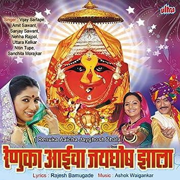 Renuka Aaicha Jayghosh Zala