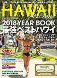アロハエクスプレスno.142 特集:2018YEARBOOK 最強ベストハワイ