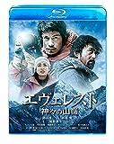 エヴェレスト 神々の山嶺 Blu-ray 通常版[Blu-ray/ブルーレイ]