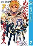 めだかボックス モノクロ版 7 (ジャンプコミックスDIGITAL)