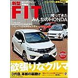 ニューカー速報プラス 第3弾 ホンダ新型FIT (CARTOP MOOK)