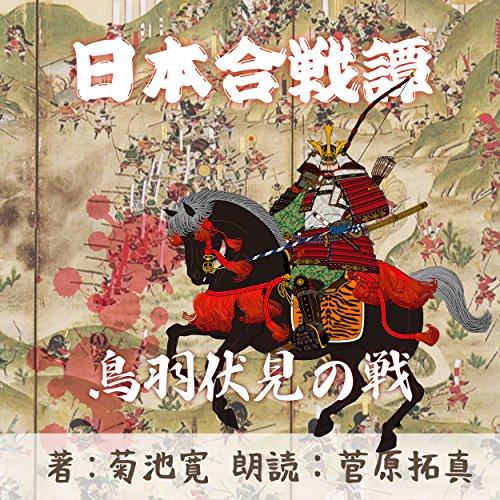 『鳥羽伏見の戦(日本合戦譚より)』のカバーアート