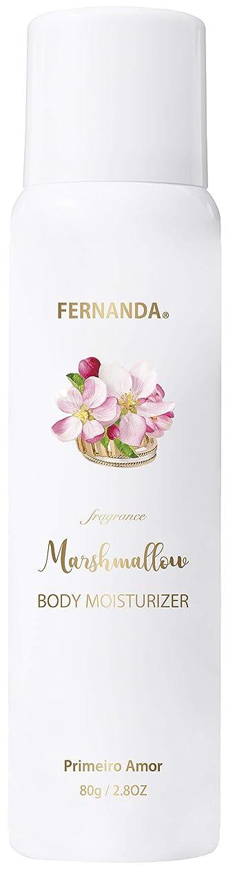 代表団リベラルサミュエルFERNANDA(フェルナンダ) Marshmallow Body Moisturizer Primeiro Amor (マシュマロ ボディ モイスチャライザー プリメイロアモール)