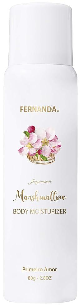 アリス資料定規FERNANDA(フェルナンダ) Marshmallow Body Moisturizer Primeiro Amor (マシュマロ ボディ モイスチャライザー プリメイロアモール)