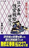 江戸春画性愛枕絵研究〈4〉爛熟の歌川七人衆 (コスミック新書)