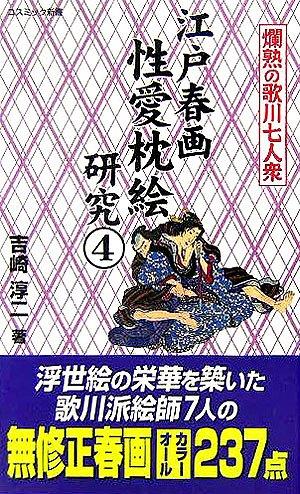 江戸春画性愛枕絵研究〈4〉爛熟の歌川七人衆 (コスミック新書)の詳細を見る