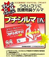 プチシルマDX 10粒