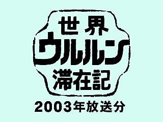 世界ウルルン滞在記 2003年放送分