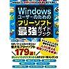 Windowsユーザーのための フリーソフト最強ガイドブック