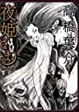 夜姫さま (ぶんか社コミックス)