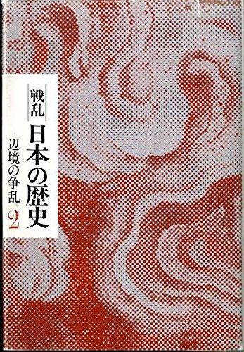 戦乱日本の歴史〈2〉辺境の争乱 (1977年)
