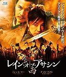レイン・オブ・アサシン スペシャル・プライス【Blu-ray】 image