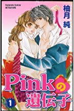 PINKの遺伝子 コミック 全7巻完結セット(講談社コミックスフレンド)