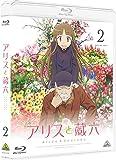 アリスと蔵六 2[Blu-ray/ブルーレイ]