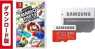 スーパー マリオパーティ オンラインコード版 + Samsung microSDカード128GB セット