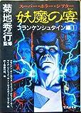 妖魔の宴(うたげ)〈フランケンシュタイン編 1〉 (竹書房文庫―スーパーホラーシアター)