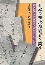 日本の植民地教育を問う 植民地教科書には何が描かれていたのか