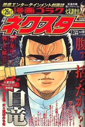 漫画 ゴラクネクスター 2006年 12月号 [雑誌]