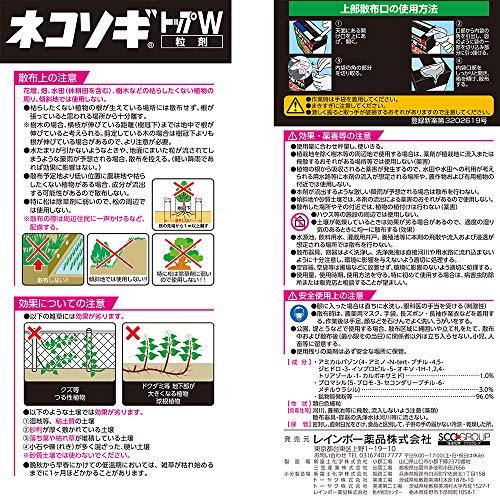 レインボー薬品除草剤ネコソギトップW粒剤3kg