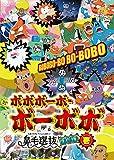 「ボボボーボ・ボーボボ」鼻毛選抜(と書いてセレクションと読むッ!)DVD 壱[DVD]