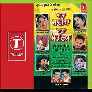 Aaja Mahiya Aaja Sohneya