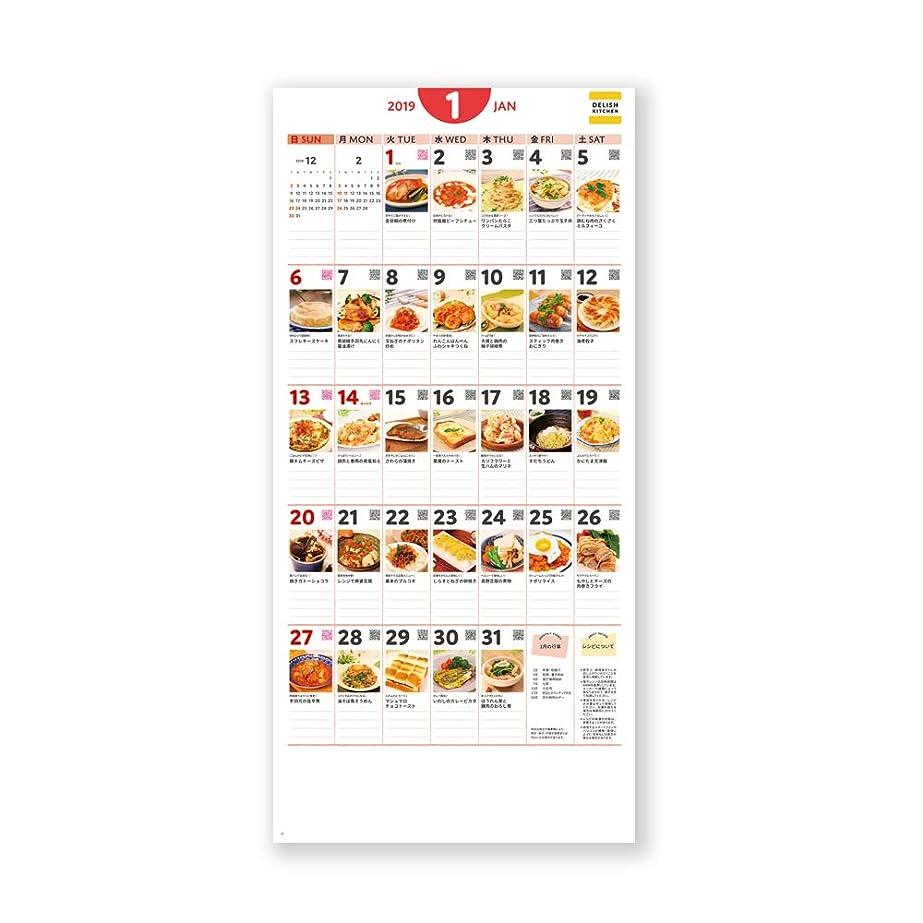 できるドナー無効にする新日本カレンダー 2019年 デリッシュキッチン カレンダー 壁掛け NK925 (2019年 1月始まり)