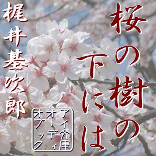『桜の樹の下には』のカバーアート