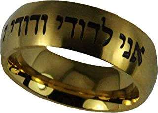 The Quiet Witness S24 I Am My Beloveds Song of Solomon 6:3 Stainless Steel Ring Hebrew My Beloved is Mine