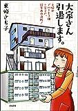 大家さん引退します。 主婦がアパート3棟+家2戸、12年めの決断! 大家さんシリーズ (本当にあった笑える話)