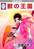 獣の王国(6) (冬水社・いち*ラキコミックス) (いち・ラキ・コミックス)