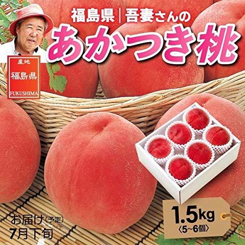 もも 桃 福島県飯坂町産「あかつき」 秀品1,5kg(5?6個)