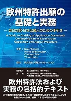 [ライナー・フリッチェ, マニュエル・セルデンワーグナー, クリストフ・フェーン]の欧州特許出願の基礎と実務