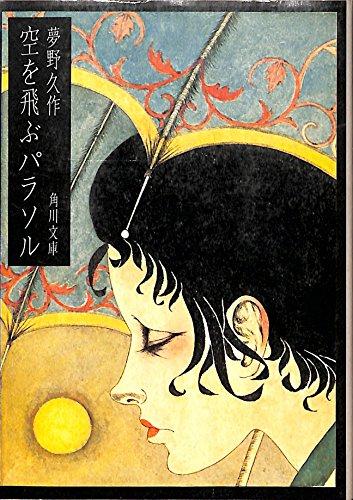 空を飛ぶパラソル (1979年) (角川文庫)